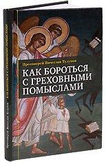 Как бороться с греховными помыслами. Протоиерей Вячеслав Тулупов.