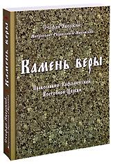 Камень веры Православно-Кафолической Восточной Церкви. Стефан Яворский, Митрополит Рязанский и Муромский.