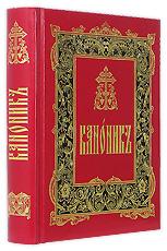 Канонник. На церковно-славянском языке.