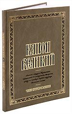 Великий Канон святого Андрея Критского. Чин Соборования. Крупный шрифт.