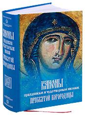 Каноны праздникам и чудотворным иконам Пресвятой Богородицы.