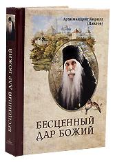 Бесценный Дар Божий. Архимандрит Кирилл (Павлов).