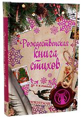 Рождественская книга стихов.