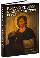 Когда Христос станет для тебя всем. Архимандрит Андрей (Конанос).
