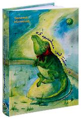 «Я крокодила пред Тобою...». Татьяна Малыгина.