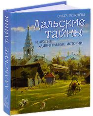 Лальские тайны и другие удивительные истории. Ольга Рожнева.