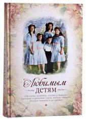Любимым детям. Рассказы, повести, сказки и былины, которые в детстве очень любили читать великие княжны и цесаревич.