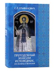 Преподобный Максим Исповедник, его жизнь и творения. Епифанович С. Л.