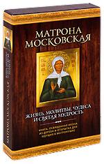 Матрона Московская. Жизнь, молитвы, чудеса и святая мудрость. (Подарочная книга и освященная икона).