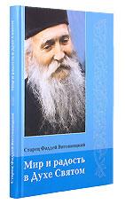 Мир и радость в Духе Святом. Старец Фаддей Витовницкий.