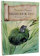 Мышонок Пик. Виталий Бианки.