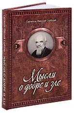 Мысли о добре и зле. Святитель Николай Сербский.