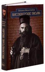 Миссионерские письма. Святитель Николай Сербский.