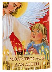 Молитвослов для детей.