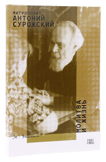 Митрополит Антоний Сурожский. Молитва и жизнь