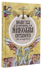 Молитвы Святителя Николая Сербского. (Велимировича)
