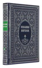 Подарочный молитвослов, серебряный обрез, закладка