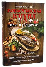 Монастырская кухня. Пост и Рождество. Владимир Зоберн.