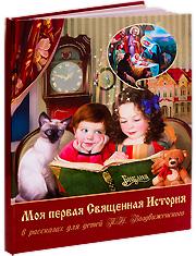 Моя первая Священная История в рассказах для детей П.Н. Воздвиженского.