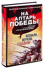 На алтарь Победы. Воевали, верили, победили. Автор-составитель Владимир Зорин.