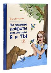 «На планете доброты жить мечтаем я и ты» Елена Михаленко.