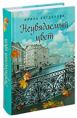 Неувядаемый цвет. Роман. Ирина Богданова