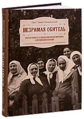 Незримая обитель. Краткая повесть о жизни дивеевских монахинь в муромском изгнании. Протоиерей Павел Хондзинский.