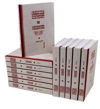 Собрание творений Святителя Николая Сербского в 12 томах.