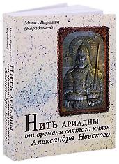 Нить Ариадны от времени святого князя Александра Невского. Монах Варлаам (Карабашев).