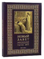 Новый Завет. Иллюстированный гравюрами Гюстава Доре.