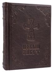 Новый Завет. Кожаный переплет, состаренный обрез, две закладки оптинский, крупный шрифт, (коричневый цвет).