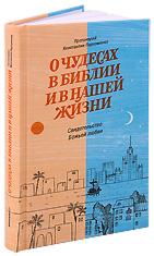 О чудесах в Библии и в нашей жизни. Свидетельство Божьей любви. Протоиерей Константин Пархоменко.