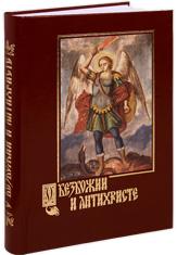 О Безбожии и Антихристе. Александр Беляев.
