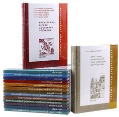 Святые Отцы Добротолюбия. В пятнадцати томах.