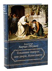 Покаяния отверзи мне двери, Живнодавче. Архиепископ Аверкий Таушев