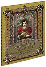 Святой Великомученик Пантелеимон. Михайлова Е.М.