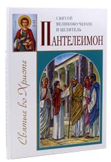 Святой великомученик и целитель Пантелеимон. В. А. Владимирович
