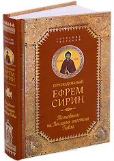 Толкование на послания апостола Павла. Творения. Преподобный Ефрем Сирин.