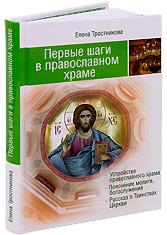 Первые шаги в православном храме (двенадцать совместных путешествий). Елена Тростникова.