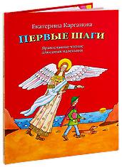 Первые шаги. Православное чтение для самых маленьких. Екатерина Карганова.