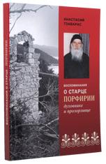 Воспоминания о Старце Порфирии, духовнике и прозорливце. Анастасий Тзаварас.