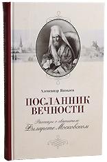 Посланник вечности. Рассказы о святителе Филарете Московском. Александр Яковлев.