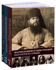 Пострадавшие в годы гонений. Портреты и судьбы. В 3-х томах.