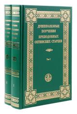 Душеполезные поучения преподобных оптинских старцев в 2-ух томах