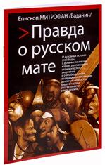 Правда о русском мате. Епископ Митрофан (Баданин).