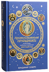 Православный праздники в рассказах любимых писателей, круглый год. Владимир Зоберн.