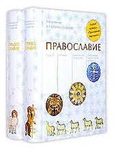 Православие. В 2-х томах. Митрополит Иларион (Алфеев).