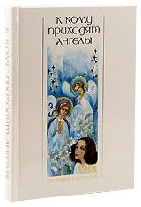 К кому приходят Ангелы. Сборник рассказов. Составитель Б.А. Ганаго.