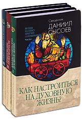 Беседы на Книгу Притчей Соломоновых. В 3-х частях. Священник Даниил Сысоев.