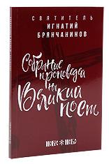 Собрание проповедей на Великий Пост. Святитель Игнатий Брянчанинов.